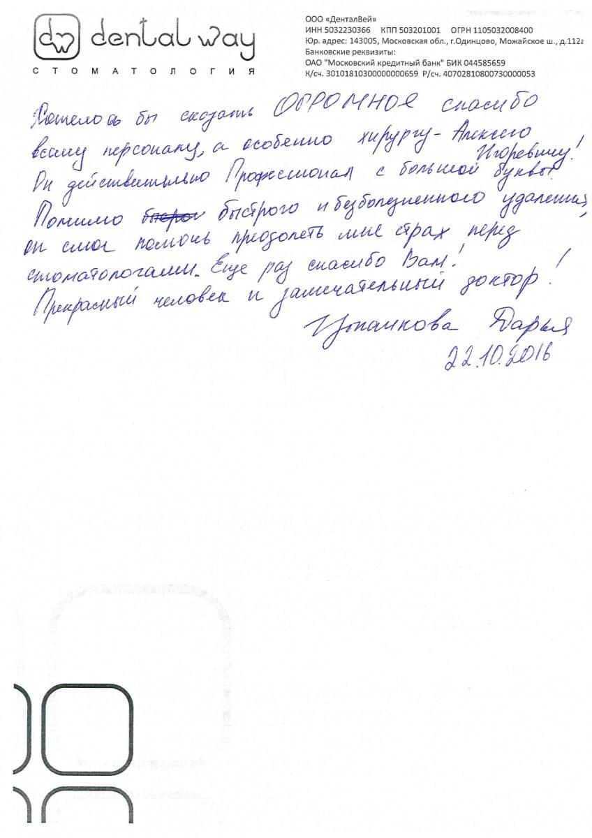 Отзыв от: Цыганкова Д.А.