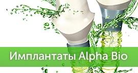 2  Имплантата Alpha Bio DFI по цене одного за 34 990!