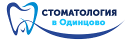 стоматология в Одинцово