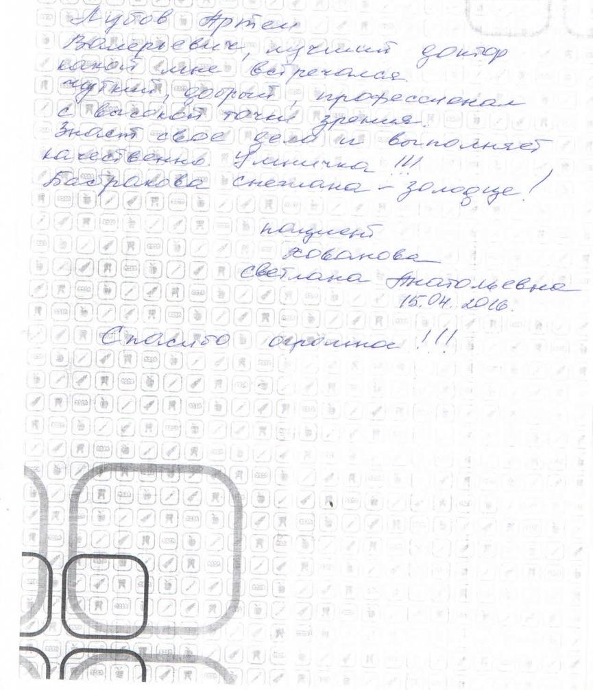 Отзыв от: Хованова С. А.