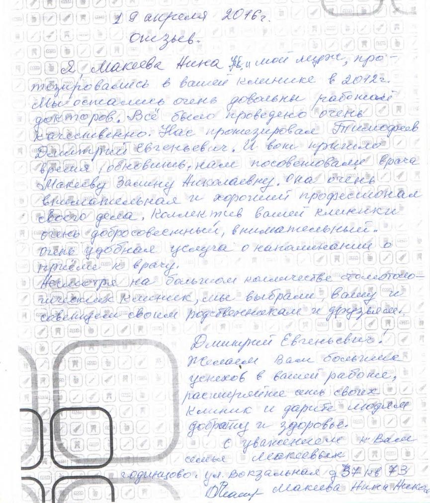 Отзыв от: Макеева Н.Н.