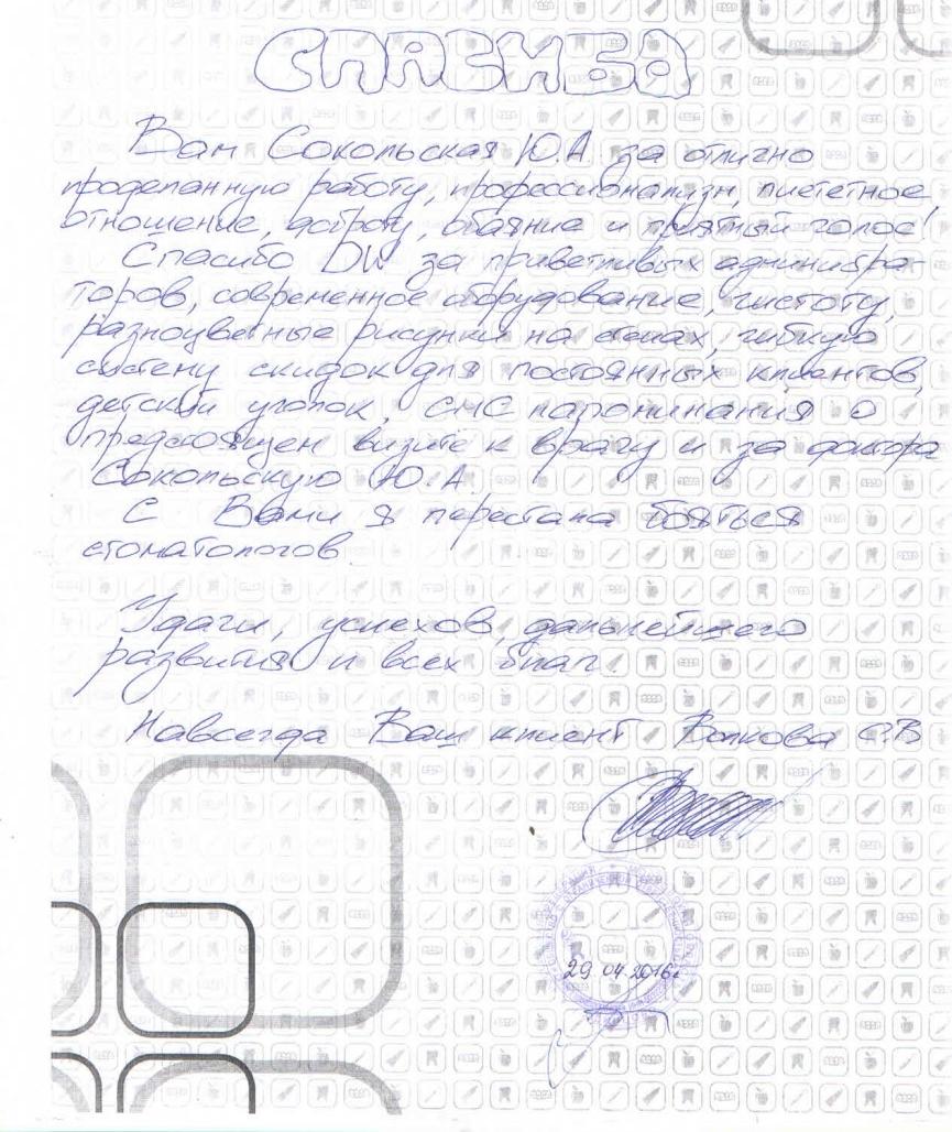 Отзыв от: Волкова С.В.