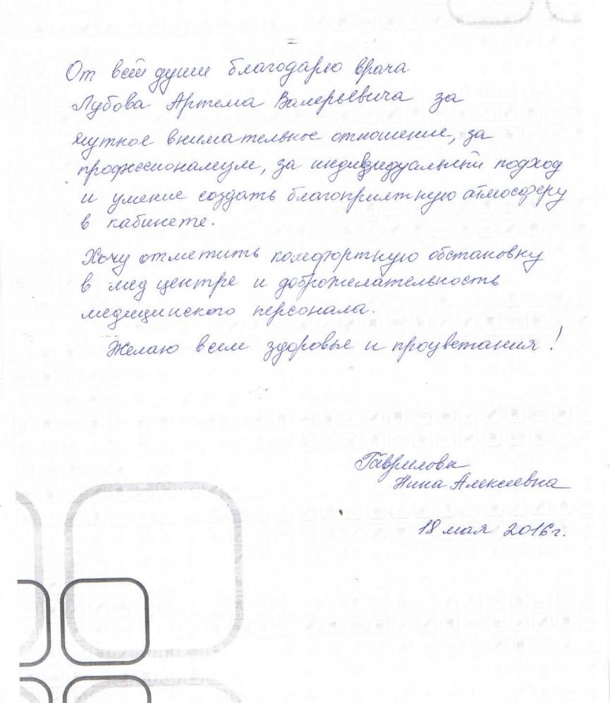 Отзыв от: Гаврилова Н.А.
