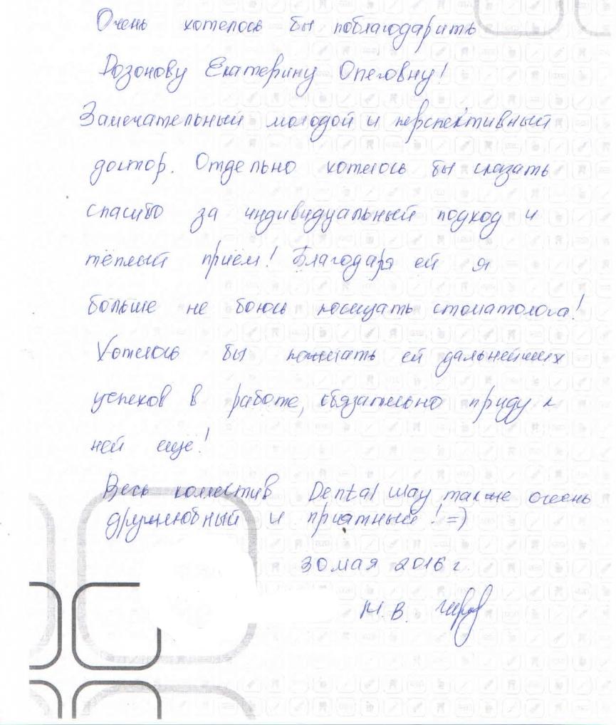 Отзыв от: Чернявская М.В.